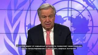 Обращение главы ООН по случаю Дня просвещения по вопросам минной опасности