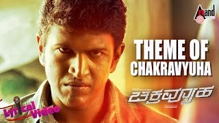 Chakravyuha | Theme Of Chakravyuha| Lyrical Video | Puneeth Rajkumar | Rachita Ram | SS Thaman