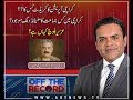 Off The Record   Kashif Abbasi   ARYNews   22 October 2018