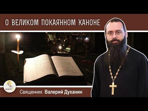 Образы и смыслы Великого покаянного канона Андрея Критского. Священник Валерий Духанин