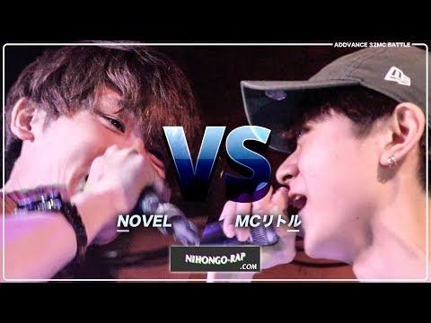 MCリトル vs NOVEL | ADDVANCE 32MC BATTLE