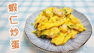 [極難] 蝦仁炒蛋食譜 Fried Shrimps with Eggs Recipe * Amy Kitchen