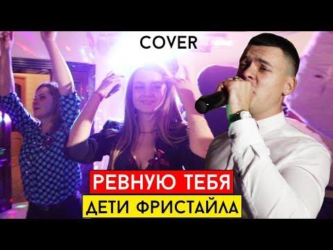 Дети Фристайла - Ревную (cover Виталий Лобач)