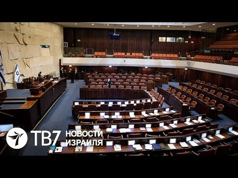 В Израиле пройдет беспрецедентный третий тур парламентских выборов | TВ7 Новости Израиля | 12.12.19