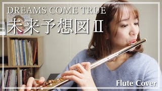 【フルート】DREAMS COME TRUE/未来予想図Ⅱ