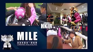 2018浪琴表香港國際賽事精華 2018 LONGINES HKIR Highlight