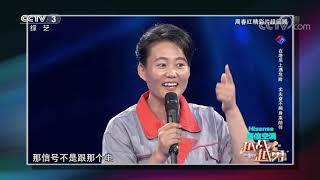 [越战越勇]周春红在塔吊上遇危险 丈夫奋不顾身来陪伴| CCTV综艺