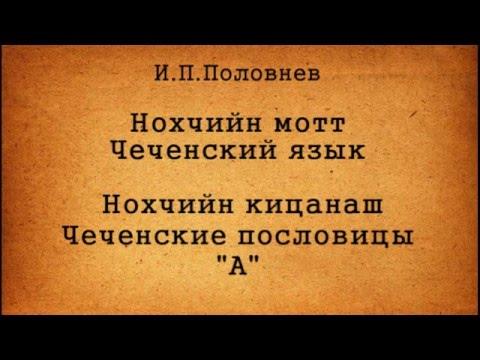 на чеченском языке картинки
