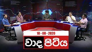 Wada Pitiya | 18th August 2020 ( වාද පිටිය ) Thumbnail
