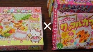 粘土型×知育菓子 1/2 Clay type×Educational confectionery thumbnail