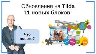 Обновления на Tilda — 11 новых блоков! | Тильда Бесплатный Конструктор для Создания Сайтов