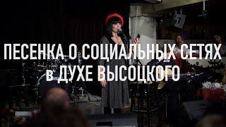 Песенка о социальных сетях в духе Высоцкого • СОЛА МОНОВА