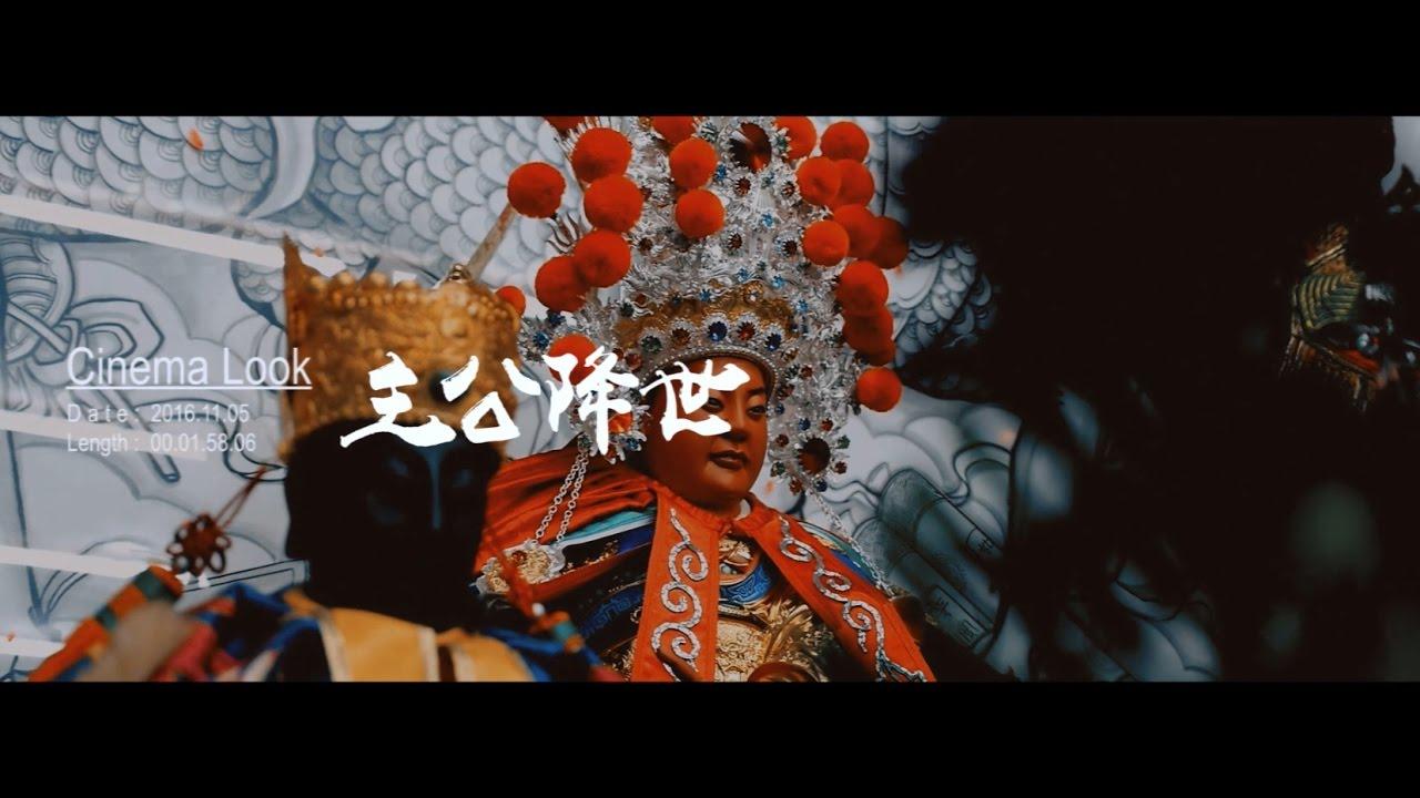 《主公降世》Cinema Look | Date:2016.11.05 | Length:00.01.58.06 - YouTube