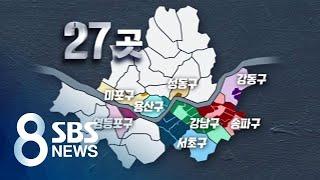 서울 27개 동에 분양가 상한제…필요 시 추가 지정 /…