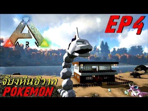 BGZ - ARK Pokemon EP#4 จับงูหินอิวาค Onix
