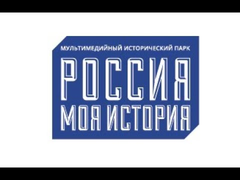 История россии с древнейших времн