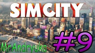 SimCity#9-Выход из кризиса