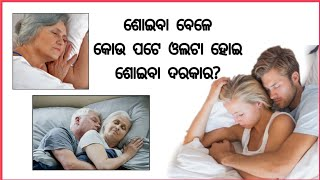 This Is Why You Should Sleep on Your Left Side || Odia Health Tips || OdiaBhaiPk