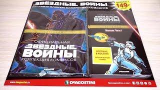DeAgostini Звездные Войны. Официальная коллекция комиксов. Выпуск № 1. Обзор
