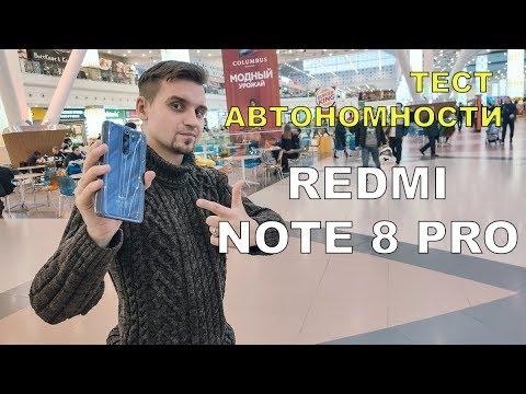 REDMI NOTE 8 PRO - тест автономности. Большая батарея и горячий MediaTek!