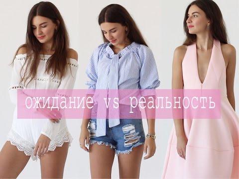 ОЖИДАНИЕ И РЕАЛЬНОСТЬ ! Китайские Сайты Одежды