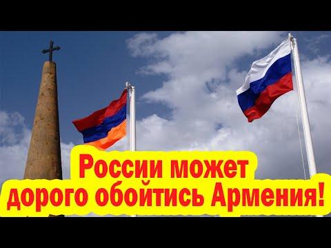 России может дорого обойтись обслуживание интересов Армении