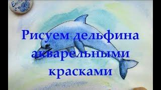 Как нарисовать дельфина акварельными красками. Поэтапное рисование.