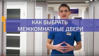 видео Каталог компании «Гардиан»: виды, особенности, и цены входных дверей