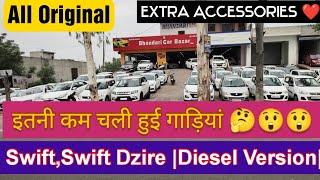 सोच से बाहर इतनी कम चली कारे Maruti Suzuki#Swift#Dzire Less Driven EXTRA Accessories Bhogpur BCBV221