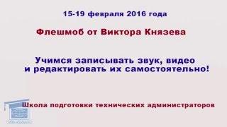 Обработка звука, установка программы Audacity(http://schoolta.ru/nev/flachmob/ Флешмоб 15-19 февраля 2016 года, Учимся записывать звук, видео и редактировать их самостояте..., 2016-02-09T16:10:45.000Z)