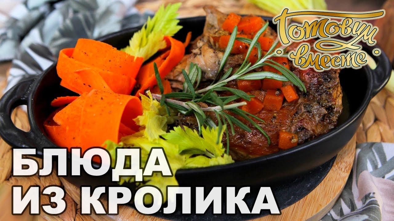 Готовим вместе от 14.12.2020 Блюда из кролика
