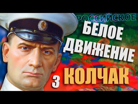 СПАСЕНИЕ НИКОЛАЯ II В HOI4: Rise Of Russia #3 - Белое Движение - Колчак