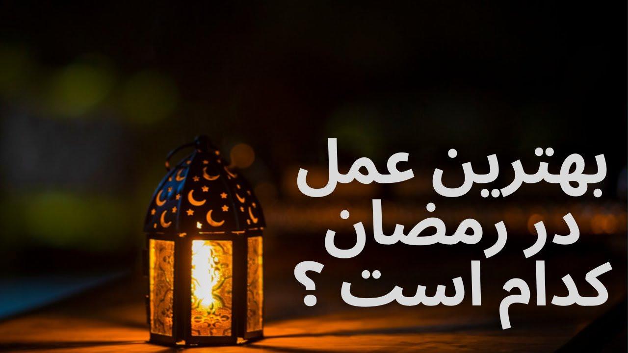 بهترین عمل در رمضان کدام است ؟