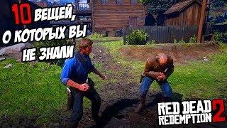 МЕЛЬЧАЙШИЕ ДЕТАЛИ, КОТОРЫЕ ВЫ НЕ ЗАМЕЧАЛИ В RDR 2 (Red Dead Redemption 2)
