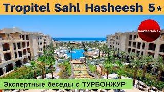Tropitel Sahl Hasheesh 5 ЕГИПЕТ Хургада обзор отеля Экспертные беседы с ТурБонжур
