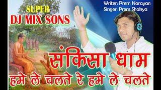 SANKISA DHAM HAME LE CHALATE !! संकिसा धाम हमे ले चलते !! By Prem Shakya !! New Song