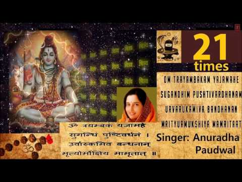 Mahamrityunjay Mantra 21 times by ANURADHA PAUDWAL I Full Audio Song I Art Track