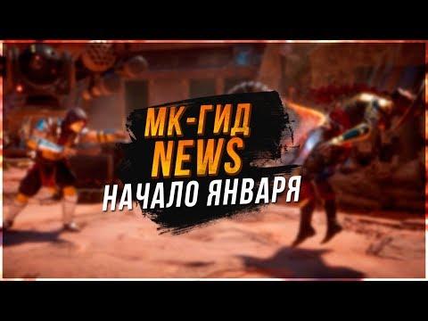 МК Гид news(начало январь 2019)Когда будут охота за реликвиями|когда будет обновление мортал комбат