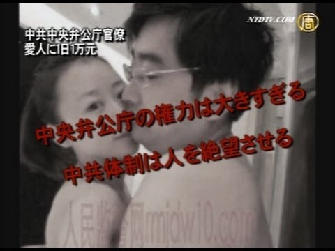 中共中央弁公庁官僚 愛人に1日1...