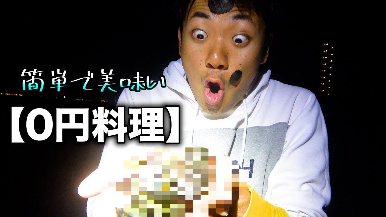 【金欠必見】ガチの0円で超美味い海鮮料理を作る方法