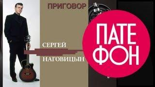 Сергей Наговицын   Приговор Full Album
