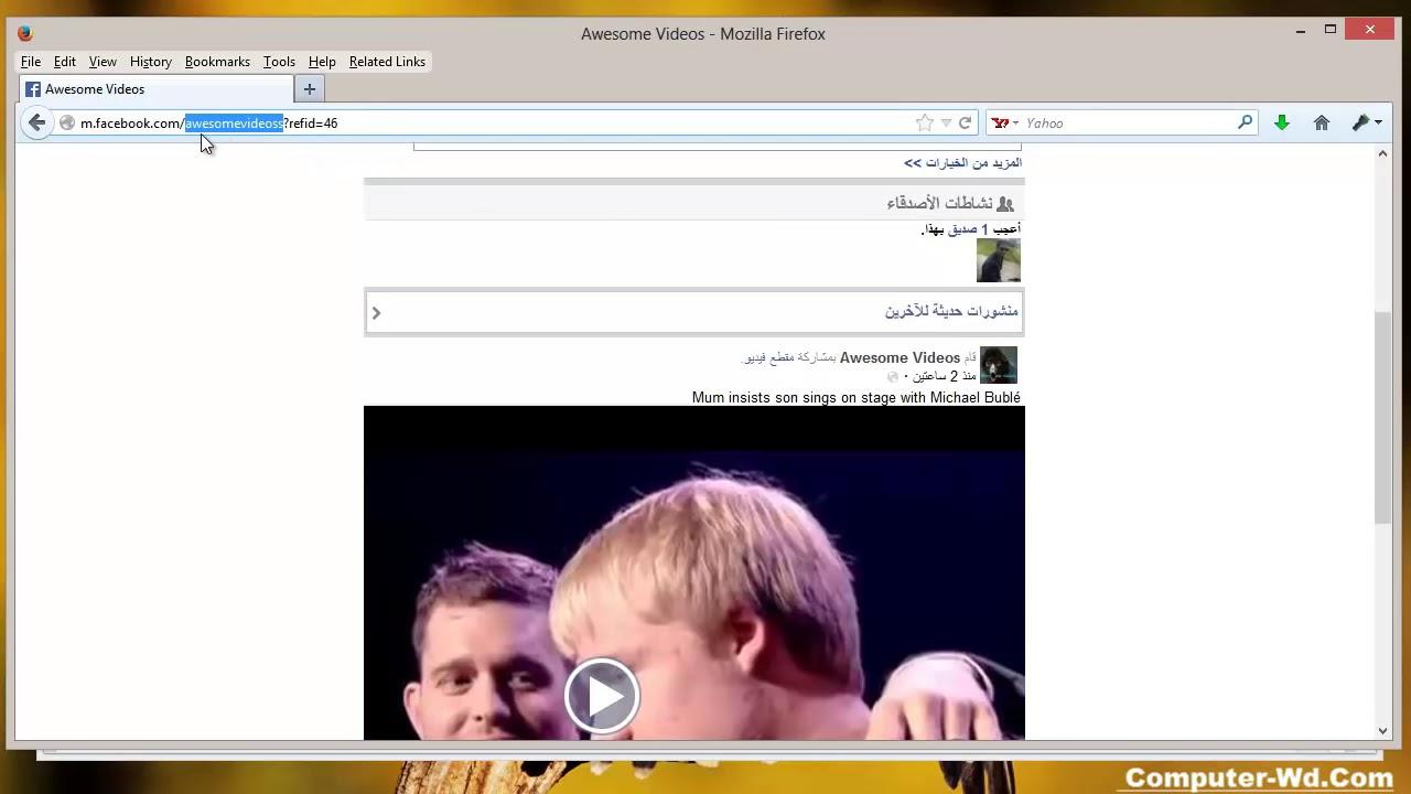 تحميل فيديوهات من الفيس بوك بدون برامج