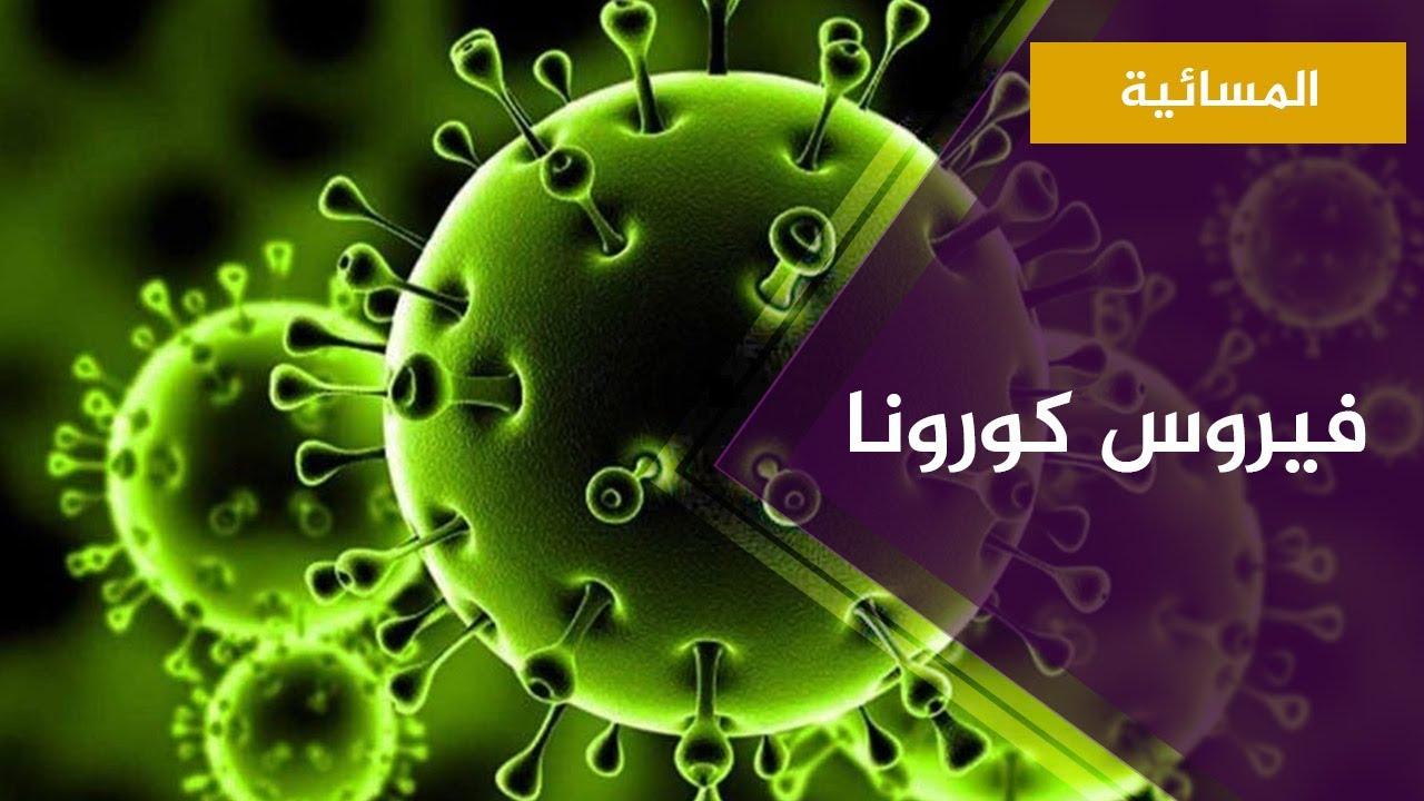 المسائية .. تطور انتشار فيروس كورونا في العالم