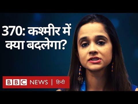 Jammu & Kashmir में Article 370 हटने से क्या बदल जाएगा? (BBC Hindi)