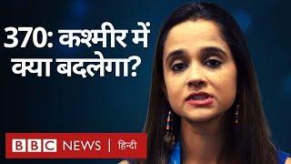 Download lagu Jammu & Kashmir में Article 370 हटने से क्या बदल जाएगा? (BBC Hindi)