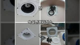 부천 오정구 오정동 삼정동 여월동 입주청소 이렇게 해보…