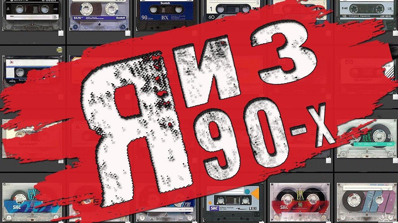 Дискотека 90 слушать онлайн бесплатно все