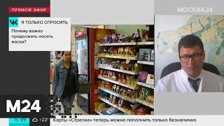 Специалист ответил на вопросы о COVID-19 - Москва 24
