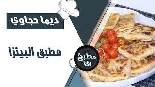 مطبق البيتزا - ديما حجاوي