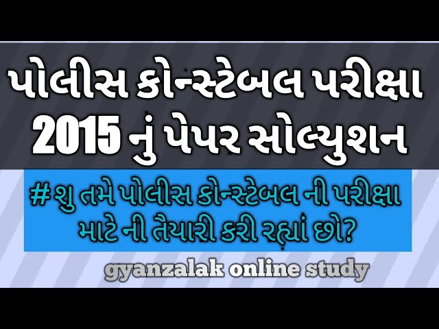 Police constable exam old paper||#Policeconstablebharti2018exam preparation||#psi|asi||constable|